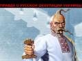 Русский оккупант без цензуры: украинский ответ пропагандистам РФ
