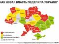 Батькивщина, Свобода, местные элиты: Как новая власть поделила Украину