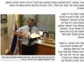 В Израиле депутат публично уничтожил экземпляр Нового завета