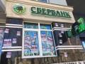 В Одессе радикалы пикетировали Сбербанк и требовали отставки Гонтаревой
