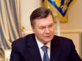 Решение Швейцарии заблокировать счета семьи Януковича и его окружения вступило в силу