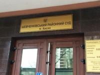В суде Киева взрывчатку не нашли