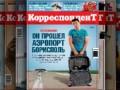 Корреспондент выяснил, почему в аэропорту Борисполь у пассажиров массово исчезают вещи