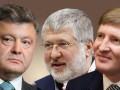 Порошенко обеднел: Фокус назвал самых богатых украинцев