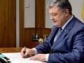 Порошенко подписал закон об установлении полового совершеннолетия