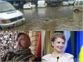 Итоги 29 июня: Ливни на Западной Украине, Тимошенко - бабушка и гибель Слипака