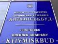 Киевгорстрой огласил забастовку и остановил строительство по всей столице