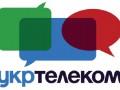Спецкомиссия призвала Кабмин приватизировать Укртелеком