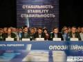 Чем отличается Оппозиционный блок от Партии регионов? - BBC
