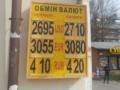 Нацбанк резко укрепил гривну: Курсы валют на 25 марта