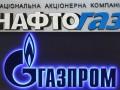 Нафтогаз требует от Газпрома $6 млрд: суд не раньше 2016 года