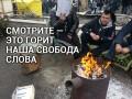Охрана сцены Майдана сожгла тираж газеты против новой власти