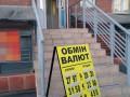 В Киеве валютные мошенники обманули клиентку на $45 тыс.