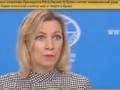 Опубликованы попытки Захаровой зачитать заявление о авиаударах в Сирии