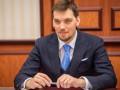 Гончарук: Переговоры о прямых поставках газа не ведутся