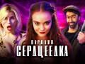 Чоткий Паца взорвали YouTube пародией на хит Егора Крида - Сердцеедка