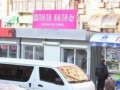 В Киеве закрыли не понравившийся Азарову секс-шоп