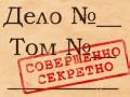 Конституционный суд России разрешил рассекретить тайны СССР