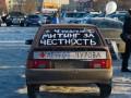 Сегодня в городах России проходят автопробеги За честные выборы