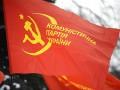 Министерство юстиции подало иск о запрете Компартии Украины