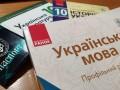 В Украине будут бесплатно учить украинскому языку