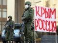 Убытки от аннексии Крыма составили 1 триллион гривен