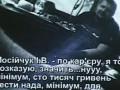 Шокин показал, как Мосийчук требовал и получал взятки