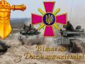 В ВСУ определили лучший танковый взвод