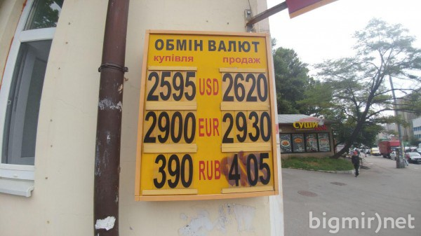 В обменниках Украины доллар можно купить по 26,20 утром, 11 июля
