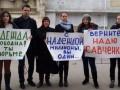 Родные Савченко пикетируют Новочеркасское СИЗО