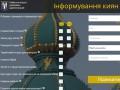 Киевляне смогут узнавать о чрезвычайных ситуациях и закрытом метро по SMS