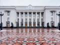 В названии Верховной Рады увидели советское наследие