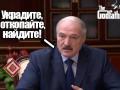 Фраза Лукашенко