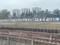 В Киеве появилось граффити в честь архангельского подрывника ФСБ
