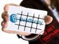 Организаторам WebMoney светит 15 лет тюрьмы