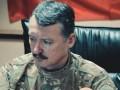 Стрелков: Путина ждет Гаагский трибунал, если он не поменяет команду