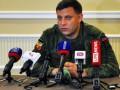 Террорист Захарченко рассказал, когда начнется отвод вооружений ДНР