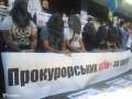 Под зданием ГПУ проходит акция протеста в поддержку НАБУ