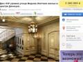 Украинские богачи массово избавляются от дорогой недвижимости