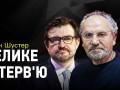 Шустер рассказал о том, что его преследовал Порошенко