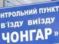Оккупанты РФ возобновили работу пункта пропуска Чонгар