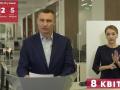 В Киеве зафиксировано 294 случая коронавируса - Кличко