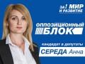 Депутат от Оппоблока назвала тварями тех, кто переименовал ее улицу