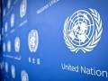 ООН переживает финансовый кризис