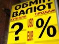 Курс валют: на межбанке курс продажи доллара немного снизился