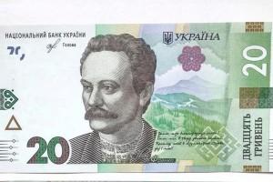 В Украине ввели в обращение новые 20 гривен
