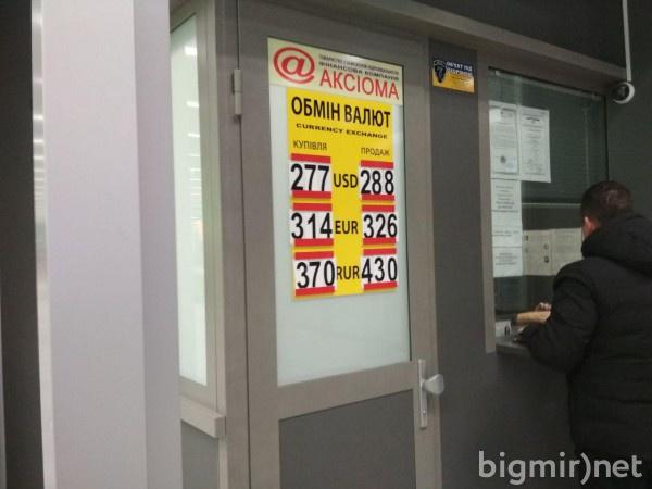 НБУ установил курсы валют на среду