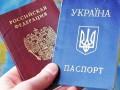 Гражданство РФ с начала года получили 19 тысяч украинцев