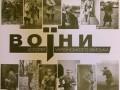 История  украинского войска: Институт памяти представил проект об армии