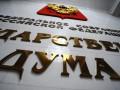В РФ хотят создать закон, запрещающий реэкспорт российского газа в Украину